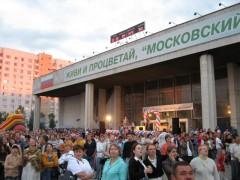 Фото: 1-й микрорайон г.Московский