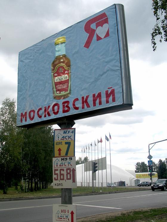 Я люблю Московский.jpg