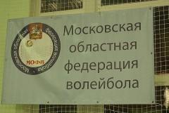 Волейбол Московского