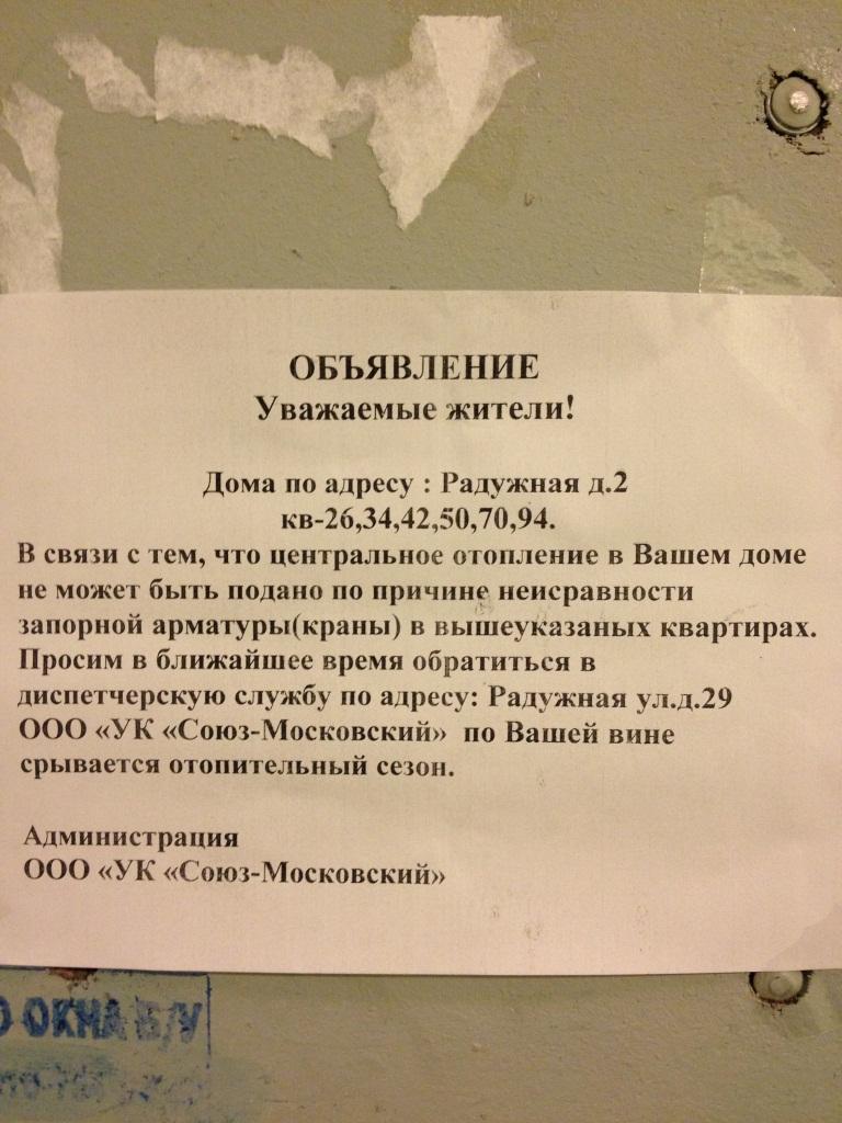 объявление от 19 октября 2012