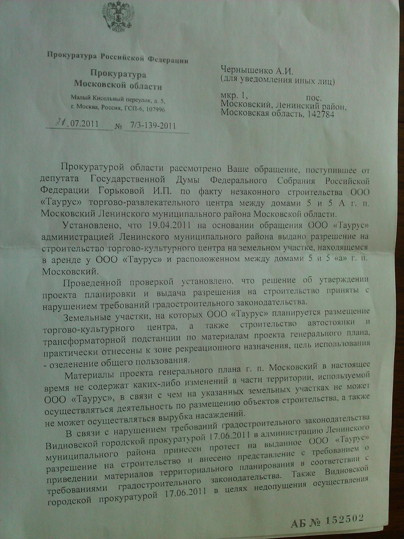 (2011_07_21)ПС_из_прокуратуры.jpg