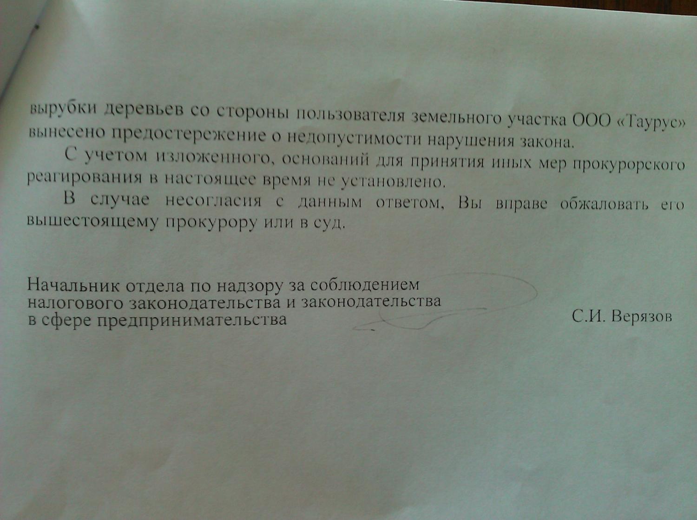 Ответ из прокуратуры 21.07.2011 (окончание)