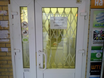 "Начался ремонт магазина ""пятёрочка"" (1 мкр., 8.07.2015 г.)"