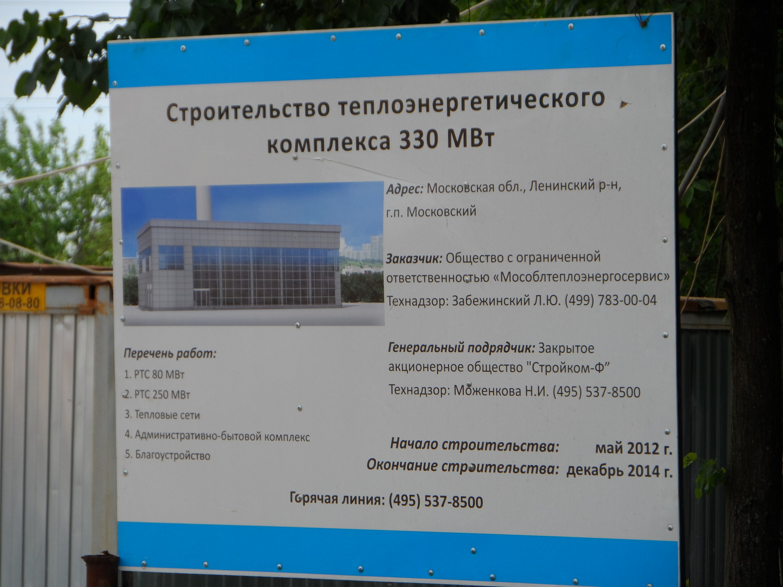 Строительство теплоэнергетического комплекса 330 мВт.
