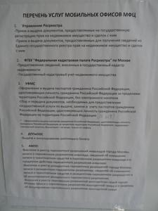 """информация """"мобильный офис МФЦ"""""""