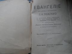 Евангелие, перевод и изложение Л. Н. Толстого (москва - 1918 г.)