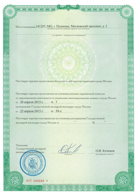 Лицензия КомЖил2