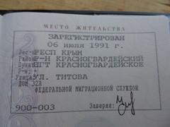 Ещё на одного россиянина стало больше )