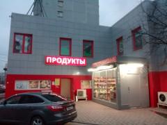 Торговый павильон (овощи, фрукты). 1 мкр., д. 21, г. Московский