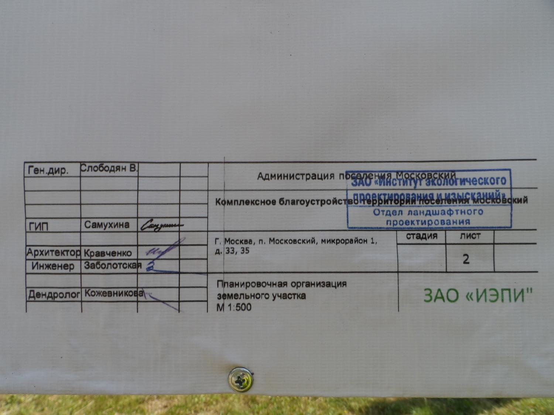 1 мкр., г. Московский, (33-35)