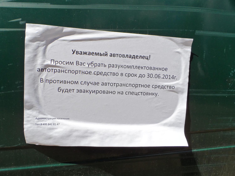 Типовое уведомление на уборку автохлама