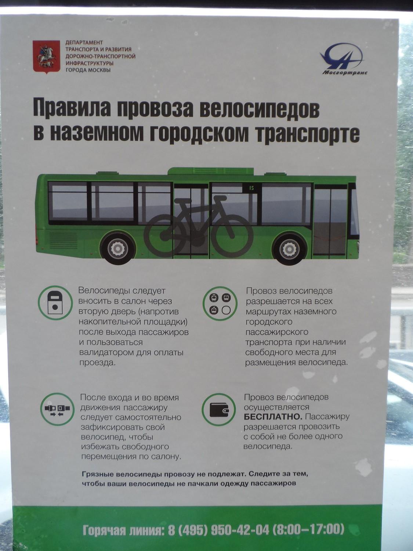 Правила провоза велосипедов в наземном городском транспорте