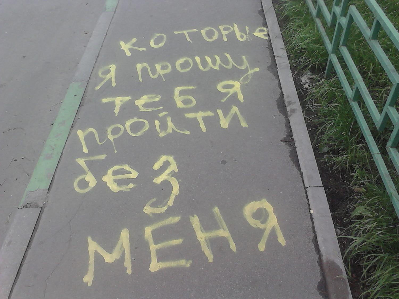 16.06.2014 г.,(1мкр. 33-40 дома) надписи на асфальте )