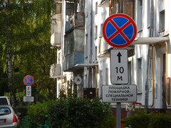 Знаки в 1 мкр. (пятиэтажки)