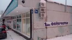 Магазин, где продают пиротехнику детям
