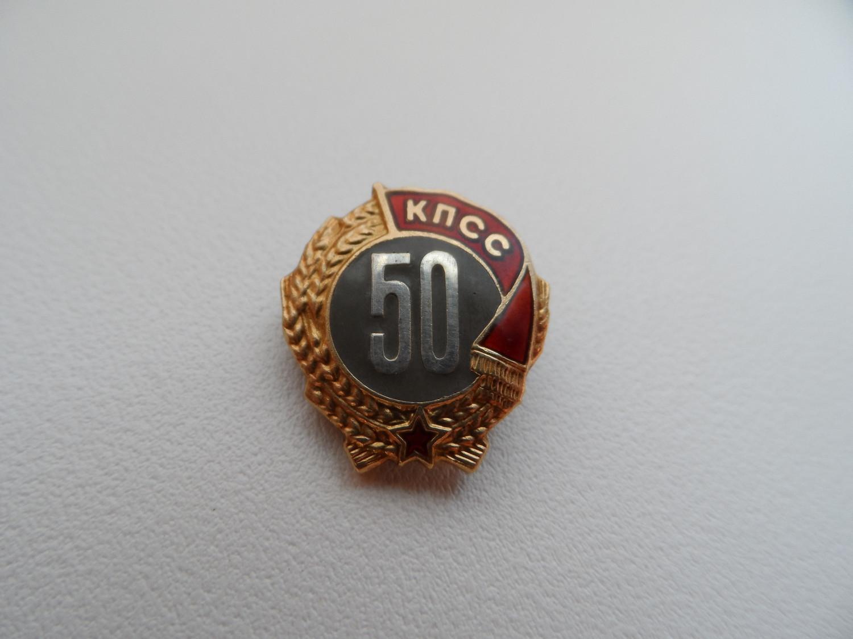 """Знак """"50 лет в КПСС"""""""