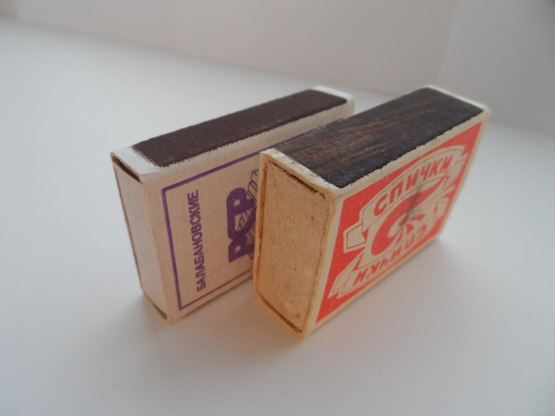 Балабановский спички, старые цена 1 коп. и новые цена 1 руб. )