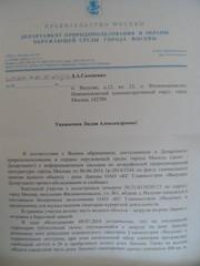 ДПиООС города Москвы (самовольное занятие водного объекта)
