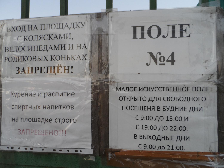 Поле №4 в центре спорта Московский, расписание