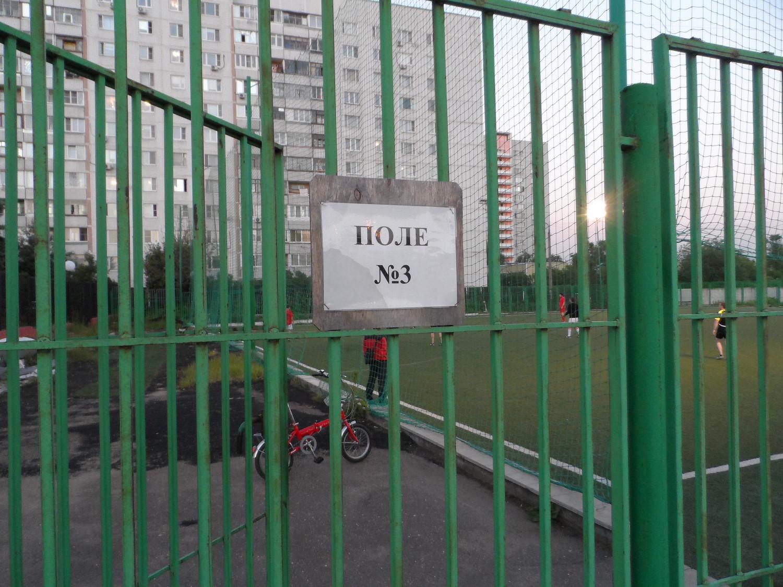 Поле №3 в центре спорта Московский