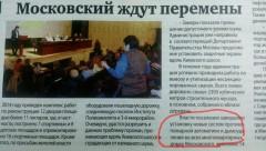 """Газета """"Московский сегодня"""", № 8 от 26.12.2014 года"""