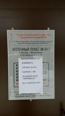 Объявление на аптечном пункте № 69-2, что по тех. причинам не работает (только открыли=))