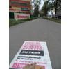 Реклама на асфальте в 1 мкр., г. Московский