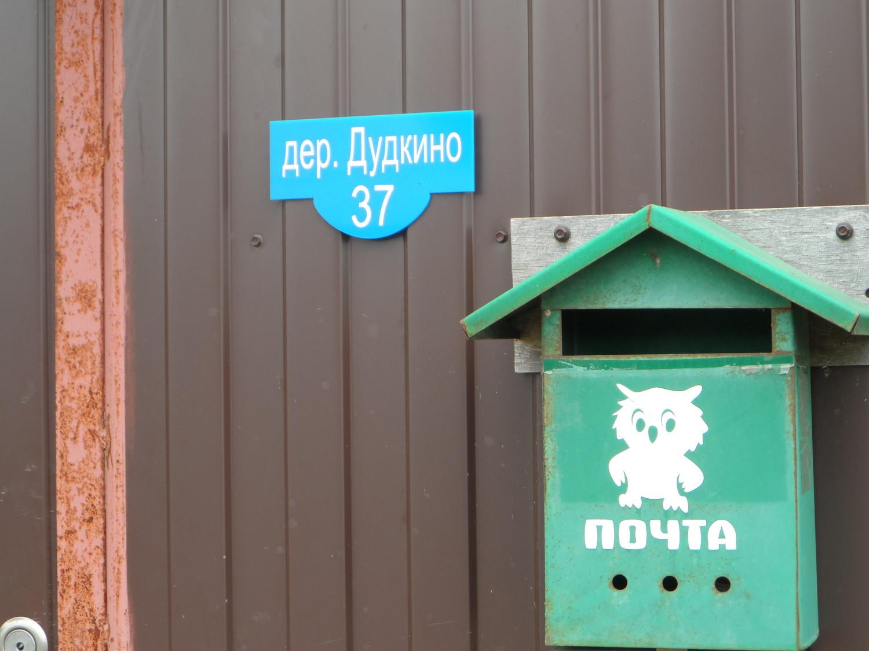 деревня Дудкино )
