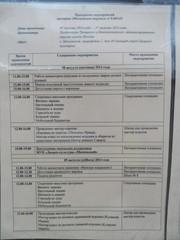 Мероприятия в поселении Московкий
