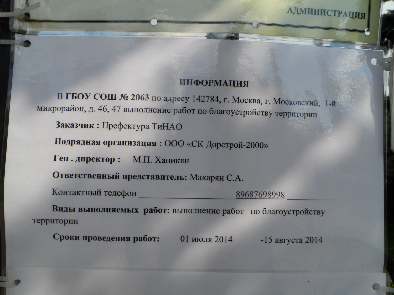 """Работы по """"благоустройству территории школы"""""""