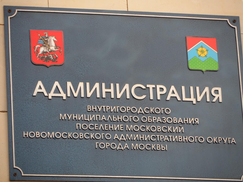 Вывеска на административном здании поселения Московский (фото)