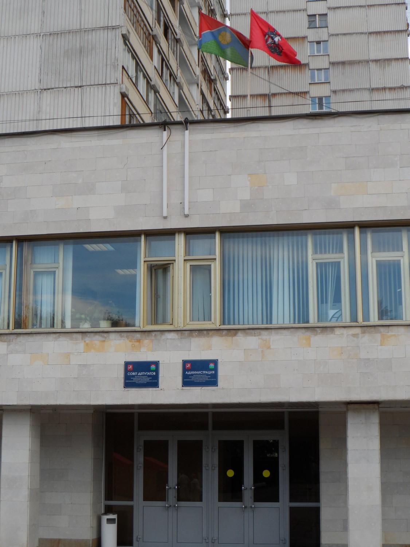 Административное здание поселения Московский (фото)