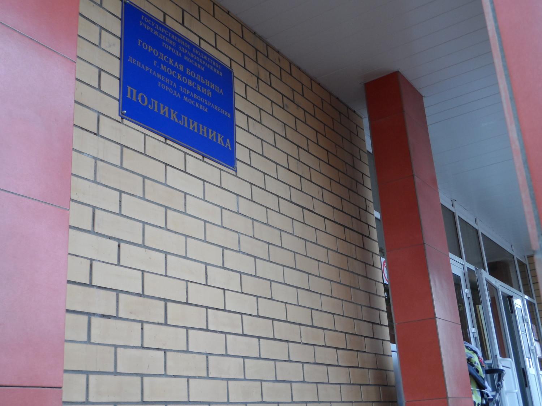 Табличка у главного входа новой поликлиники в 3 мкр.