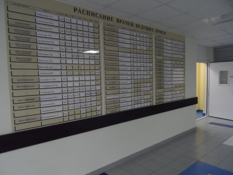 Расписание приёма врачей новой поликлиники в 3 мкр.