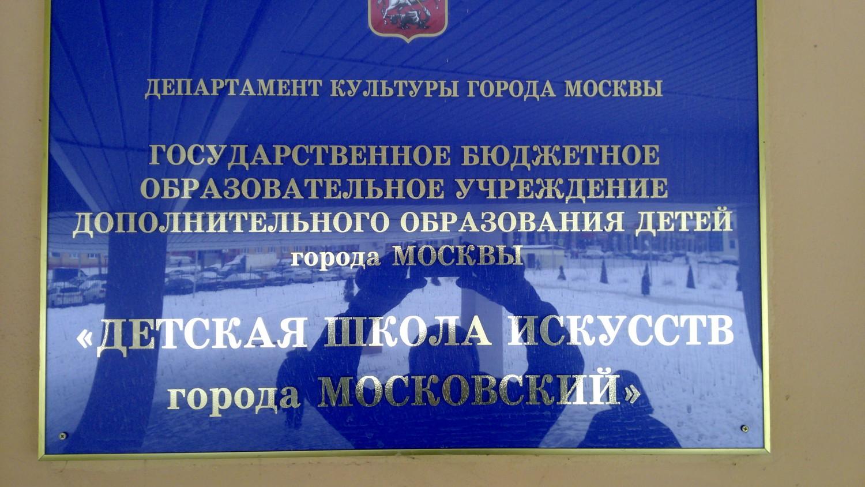 Детская школа искусств города Московский