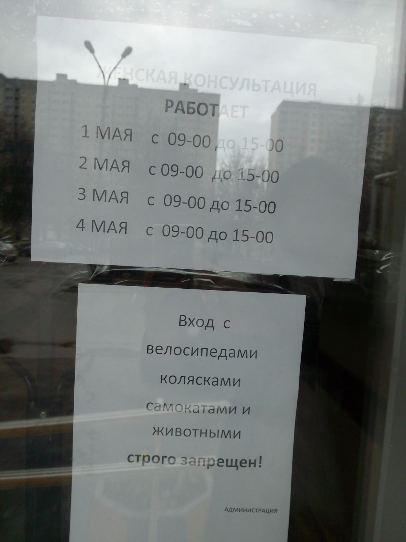 Женская консультация г. Московский, 1 мкрн., дом 54 (здание старой поликлиники)
