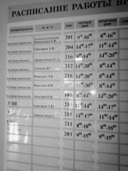 График работы врачей (Женская консультация) г. Московский, 1 мкрн., дом 54 (здание старой поликлиники)