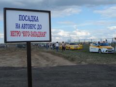 """Остановка бесплатных автобусов, до метро """"Юго - западная"""""""