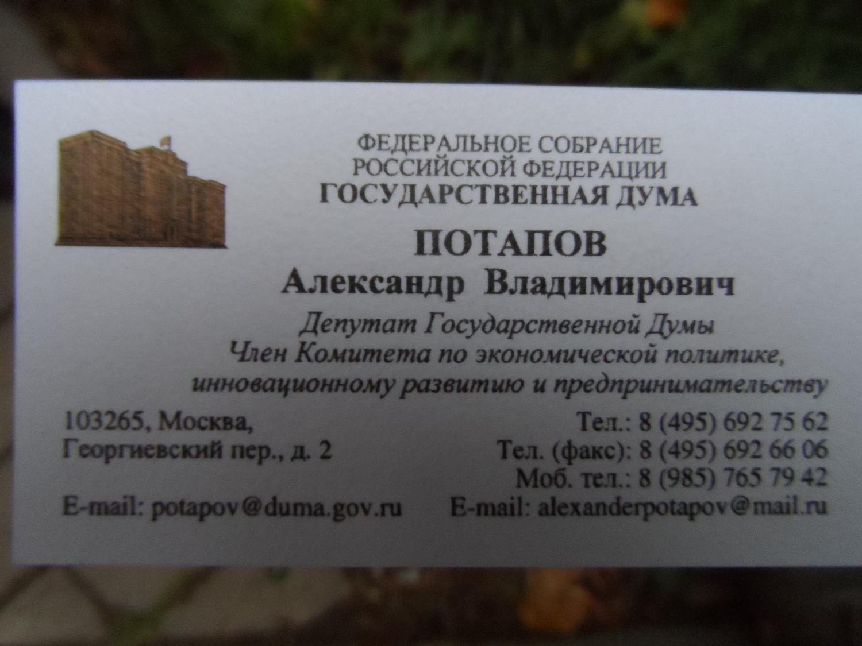 Визитка Депутата Государственной Думы РФ