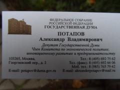 Выборы в Московскую городскую думу 2014 года, Валуево