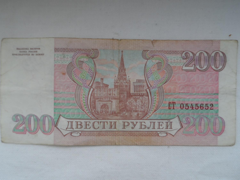 Банк России - 200 рублей (1993 г.)