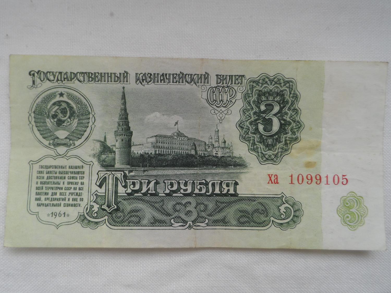 Государственный казначейский билет СССР - 3 рубля (1961 г.)