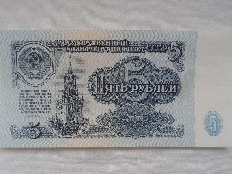 Государственный казначейский билет СССР - 5 рублей (1961 г.)