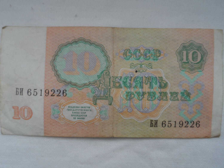 Билет государственного банка СССР - 10 рублей (1991 г.)