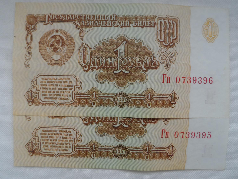 Государственный казначейский билет СССР - 1 рубль (1961 г.)
