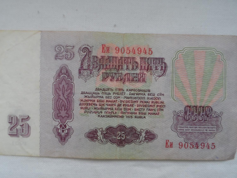 Билет государственного банка СССР - 25 рублей (1961 г.)