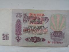 Деньги СССР, России и пр.