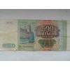 Банк России - 500 рублей (1993 г.)