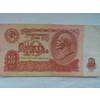 Билет государственного банка СССР - 10 рублей (1961 г.)