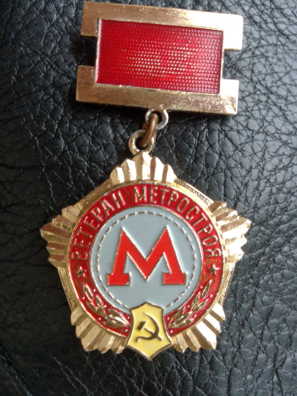 """Юбилейный значок """"Ветеран метростроя"""" (40 лет, 1931-1971)"""